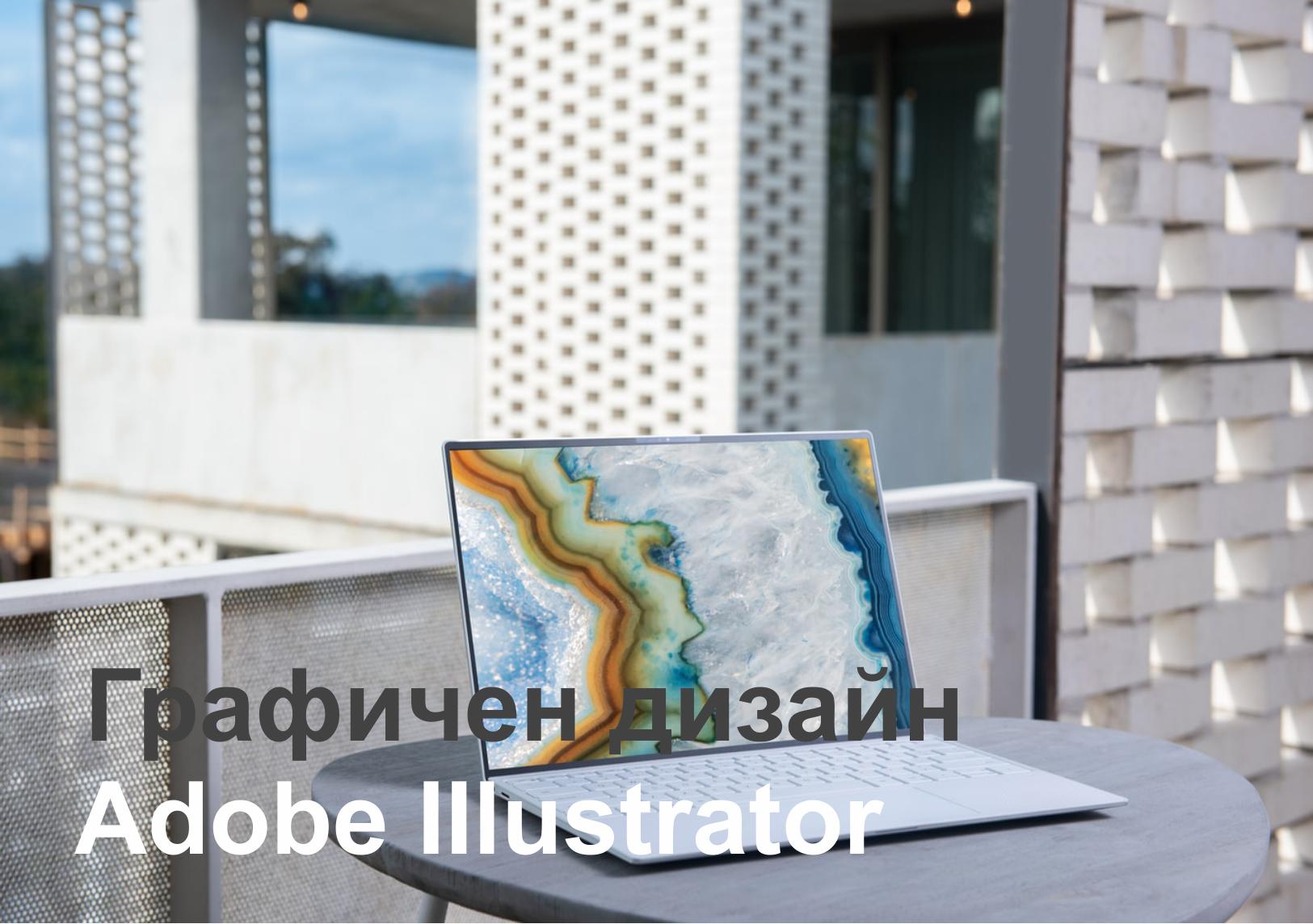 Графичен дизайн с Adobe Illustrator