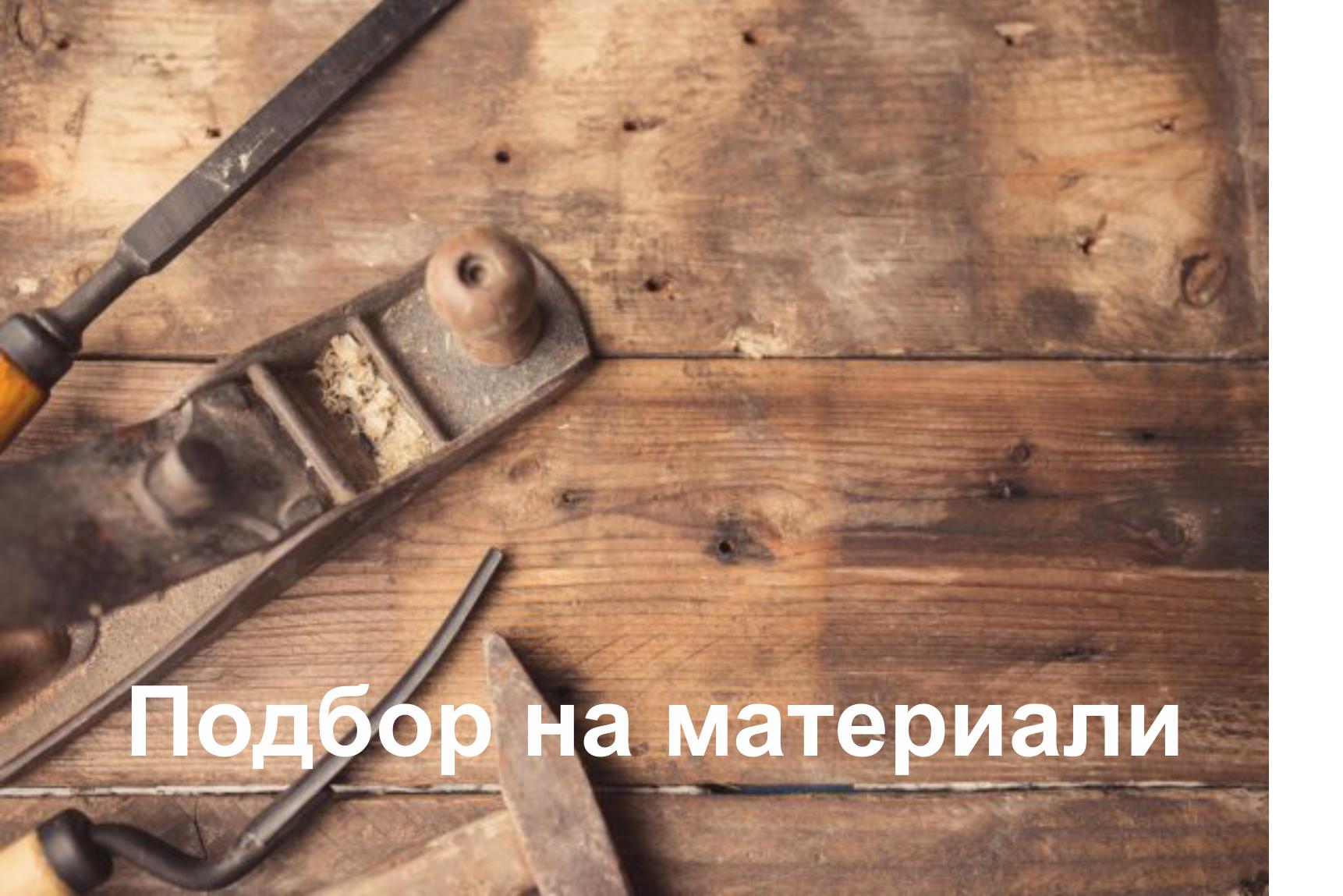 Дърводелски курсове